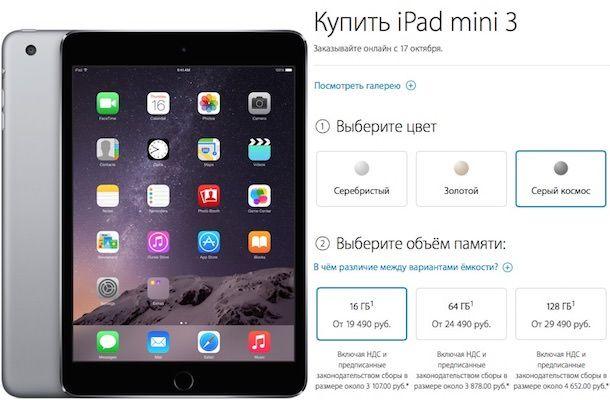 Цена ipad mini 3