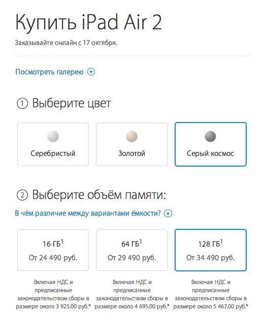 iPad хранилище данных