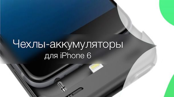 iPhone 6 - чехол с батареей