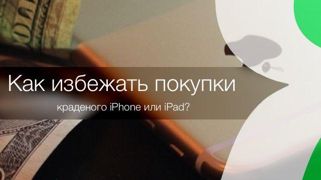 Как не купить краденый iPhone 6