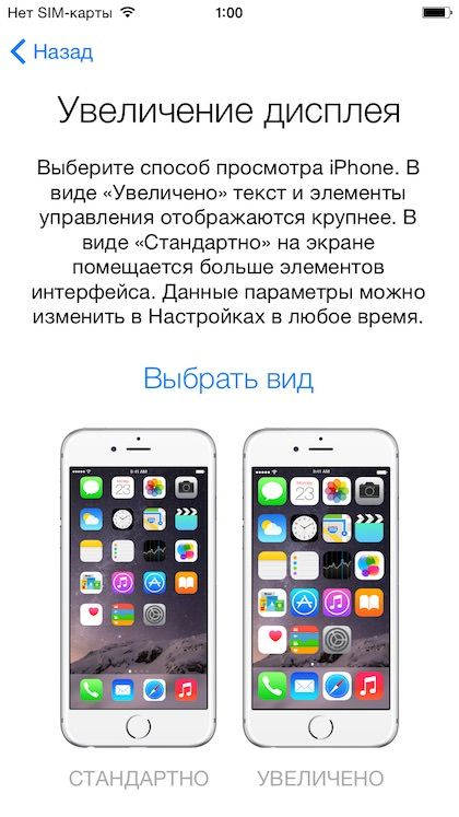iphone 6 увеличенные иконки
