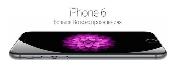 iPhone 6 в России