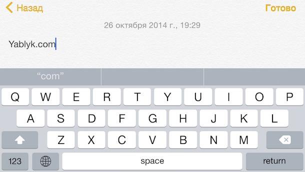 клавиатура на iPhone 6