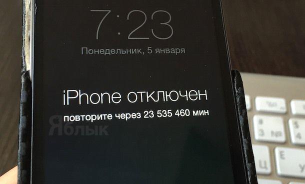 iPhone, iPad отключен, повторите