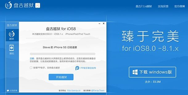 Джейлбрейк iOS 8