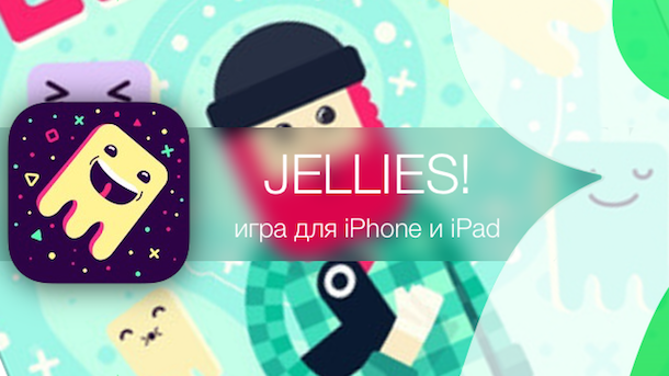 jellies для iPhone и iPad