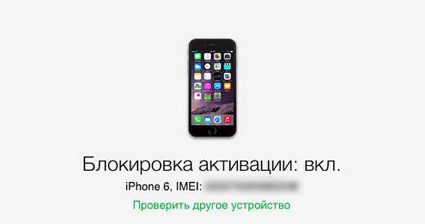 Новый сервис от Apple позволит проверить блокировку активации iOS-девайса