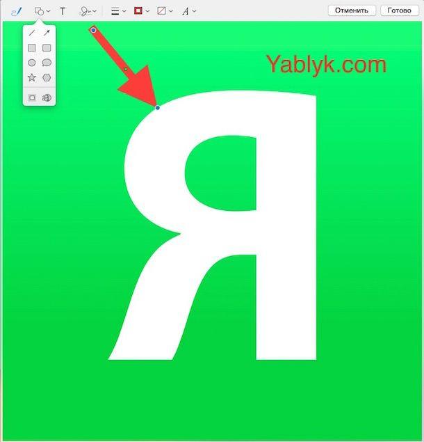 markup или как делать пометки на изображении в приложении Mail в OS X Yosemite