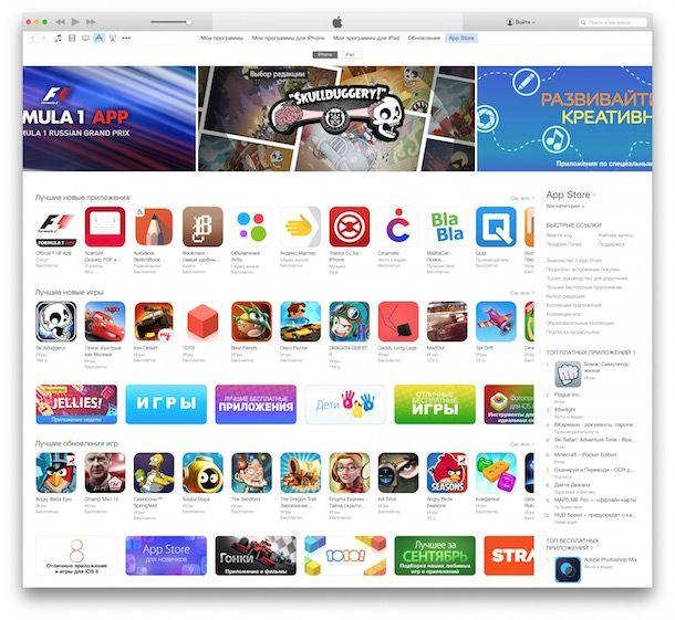 App store itunes 12