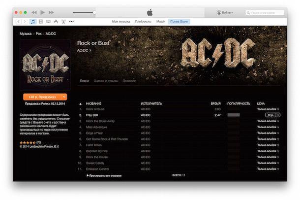 iTunes store itunes 12