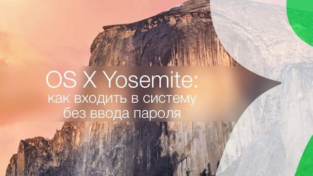 OS X Yosemite как входить в систему без ввода пароля