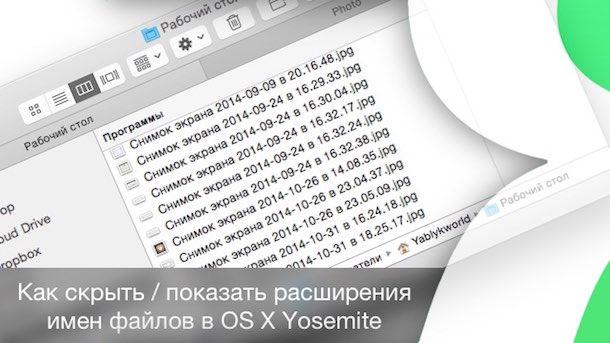 Как скрыть и показать расширения файлов в Mac OS X Yosemite