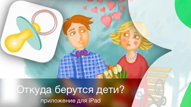 Откуда берутся дети - приложение для iPad