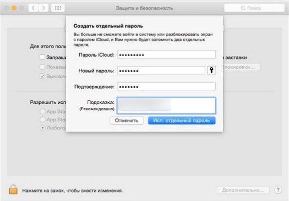 Автоматический вход в OS X Yosemite-4
