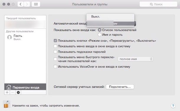 Автоматический вход в OS X Yosemite-5