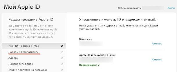 пароль-2