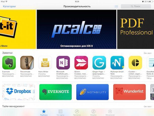 программа PCalc для iPhone и iPad-2