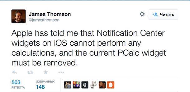 Твит обиженного разработчика