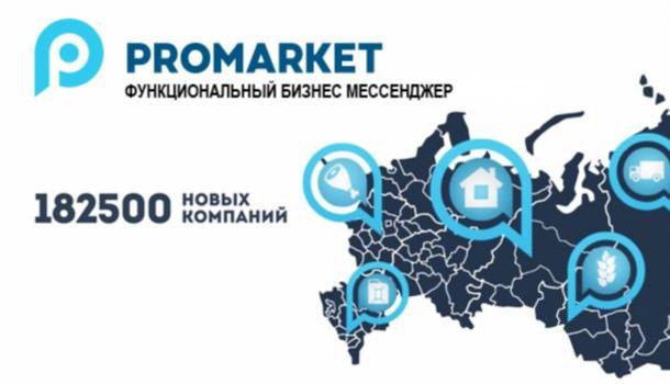 Promarket для iPhone