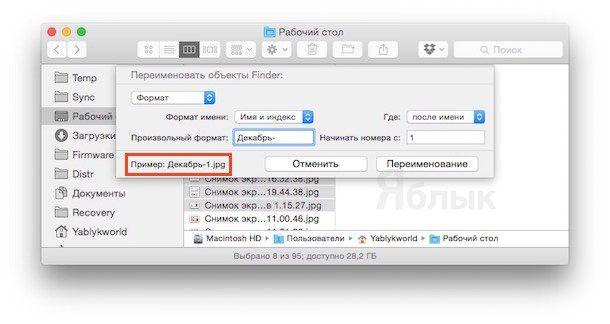 Как переименовать одновременно несколько файлов в OS X Yosemite