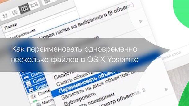 Как переименовать файлы в OS X Yosemite