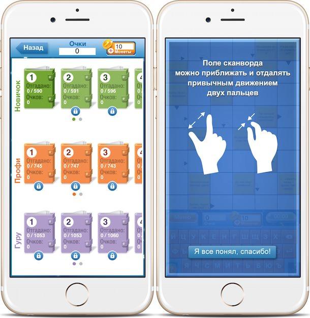 Сканворды + для iPhone и iPad