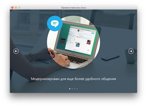 Skype 7.0 для Mac OS X