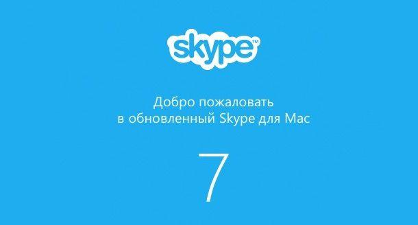 Microsoft выпустила Skype 7.0 для Mac OS X с обновленным дизайном и дополнительными функциями