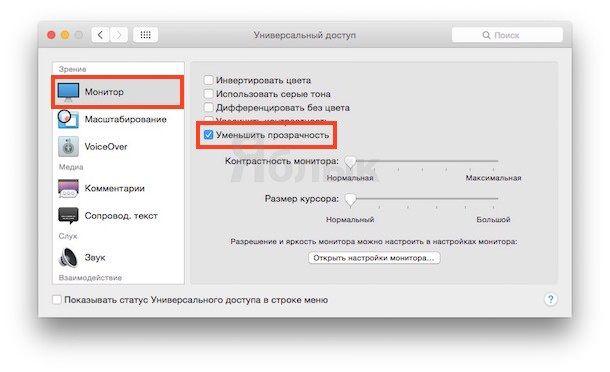 Как ускорить Mac на OS X Yosemite, удаляя прозрачность