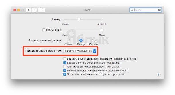 Как ускорить Mac на OS X Yosemite, изменяя эффект сворачивания окна в док