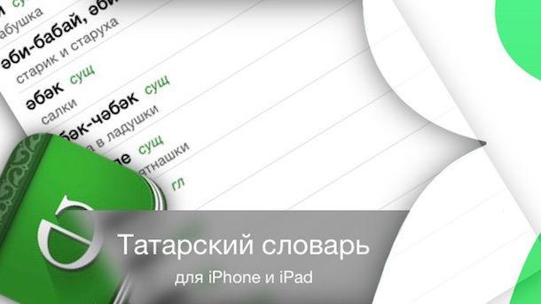 Татарский словарь для iphone