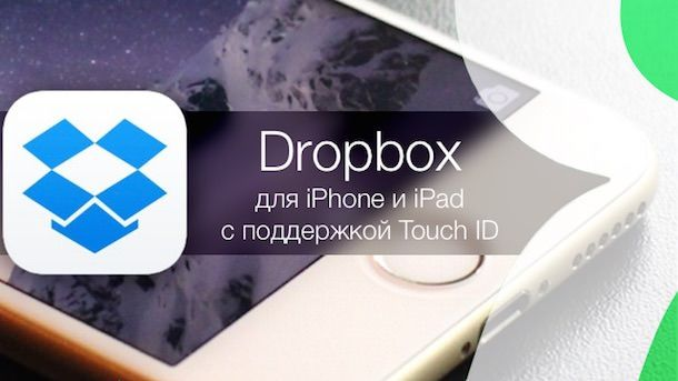 touch id для dropbox iphone ipad