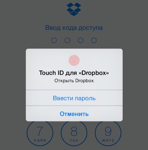 Обновление клиента Dropbox получило поддержку Touch ID и новых iPhone