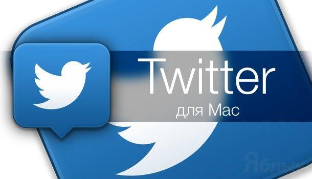 Twitter для Mac
