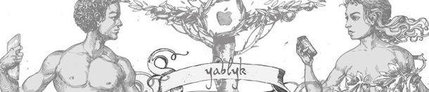 Шапка сайта яблык header