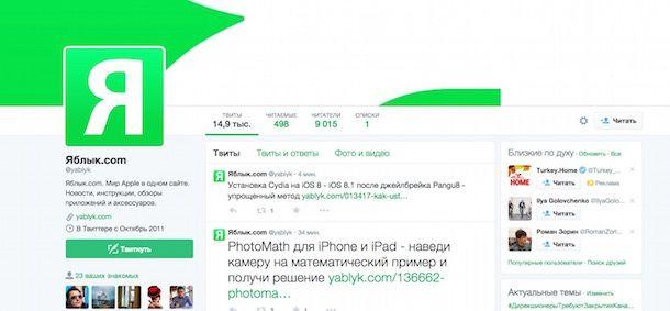 Твиттер Яблыка