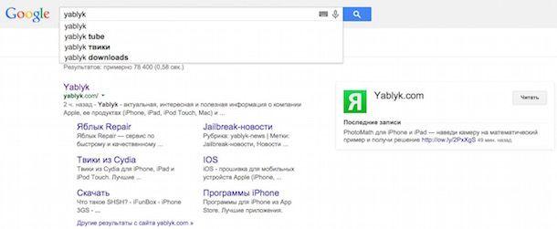 Yablyk в Google