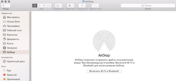 Как передать файл по AirDrop-1