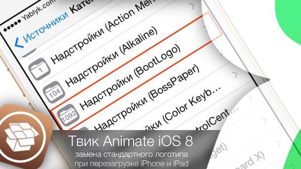 Animate iOS 8 - замена стандартного логотипа при перезагрузке iPhone и iPad
