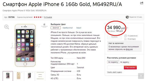 Цены на iPhone 6 и iPhone 6 Plus повысились