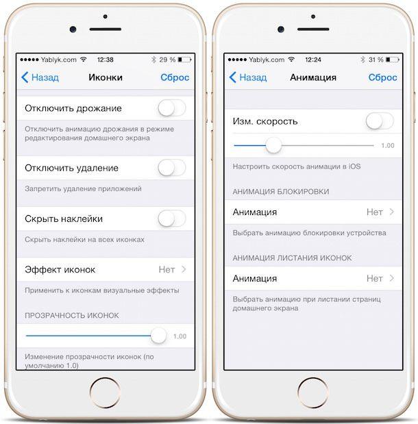 Springtomize 3 - лучший твик для iPhone и  iPad
