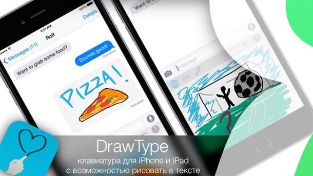 DrawType - клавиатура для iPhone и iPad с возможностью рисовать в тексте
