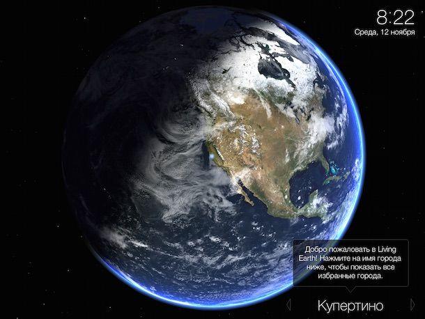 Погодное приложение Living Earth