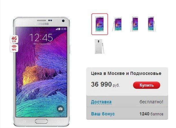 Цена Samsung GALAXY Note 4
