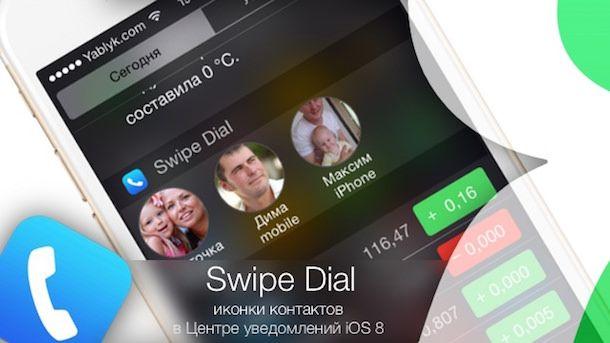 Swipe Dial ios 8 Центр уведомлений