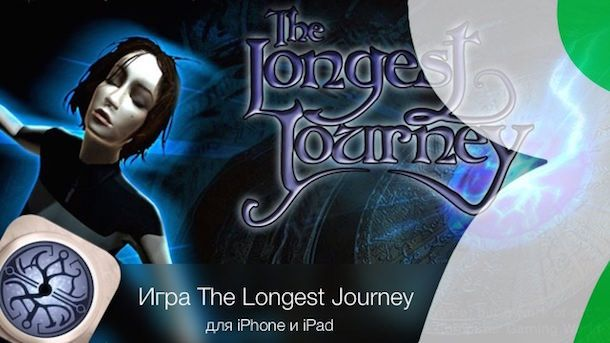 Игра The Longest Journey Remastered для iphone ipad yablyk