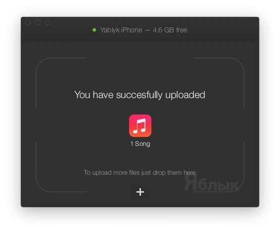 Waltr или как записать музыку и видео в iPhone или iPad без iTunes