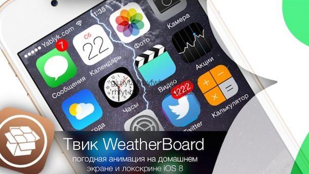 WeatherBoard – погодная анимация на домашнем экране и локскрине iOS 8