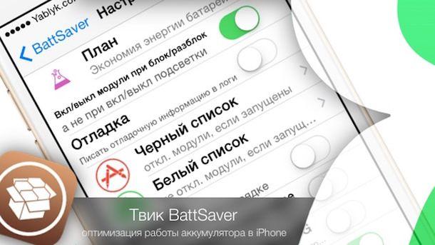 Твик из Cydia BattSaver улучшение работы батареи в iPhone и iPad