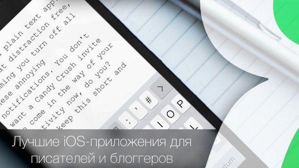 Лучшие приложения для писателей и блоггеров для iPhone и iPad